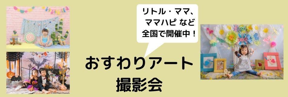 おひるね・おすわりアート&アルバムカフェ Arteam M/関西・オンライン